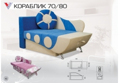 Тапчан Кораблик 80 Розкладний